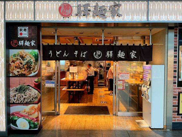 210812-驛麺屋-002-S