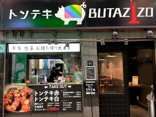 2100906-トンテキ BUTAZIZO-002-S