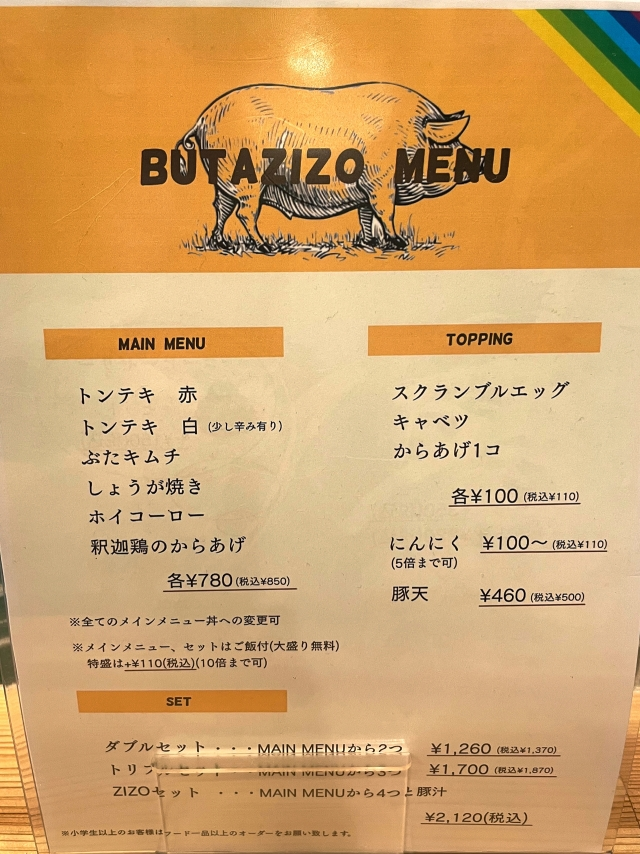 2100906-トンテキ BUTAZIZO-007-S