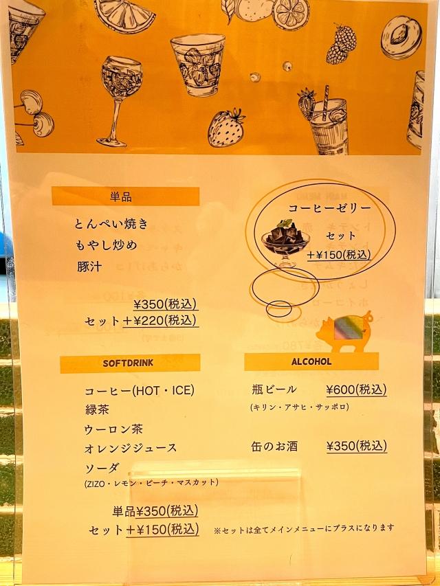 2100906-トンテキ BUTAZIZO-008-S