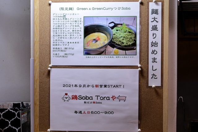 210905-鶏Soba Toraや-007-S