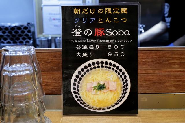210905-鶏Soba Toraや-008-S