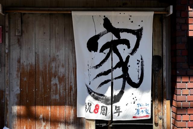 210910-極麺 青二犀-002-S