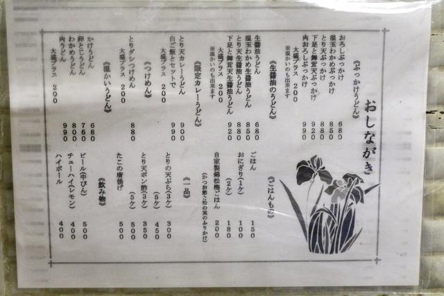 210910-本格手打 たけうちうどん店-004-S