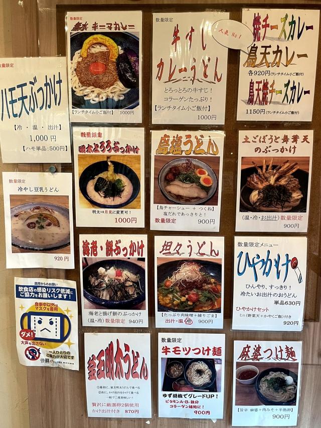 210919-讃岐麵屋 あうん-004-S