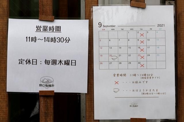210920-野口製麺所-004-S