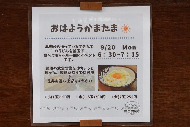 210920-野口製麺所-006-S