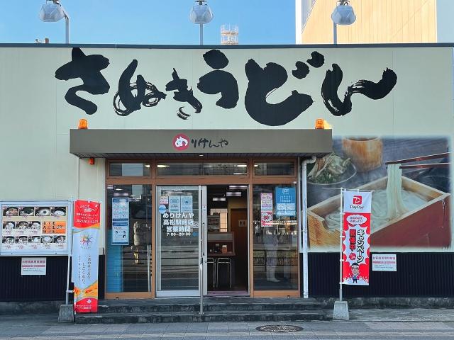 210925-めりけんや 高松駅前店-007-S