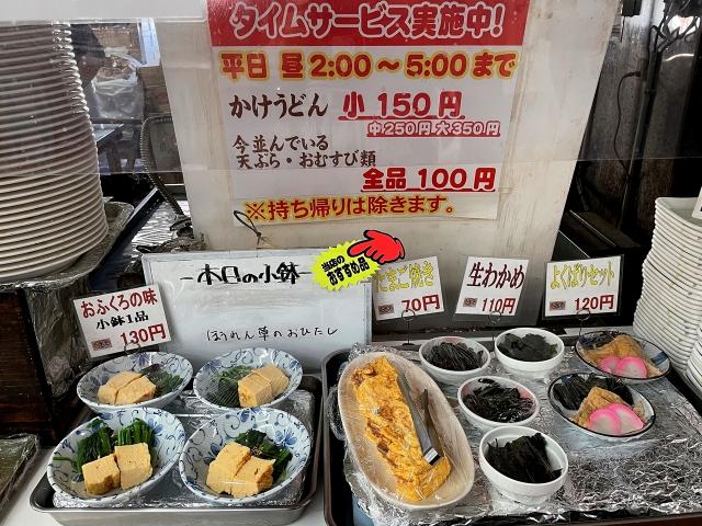 210925-いきいきうどん 坂出店-006-S