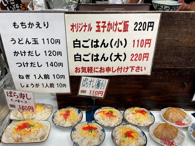 210925-いきいきうどん 坂出店-009-S