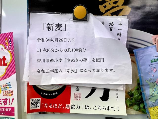210925-日の出製麺所-003-S