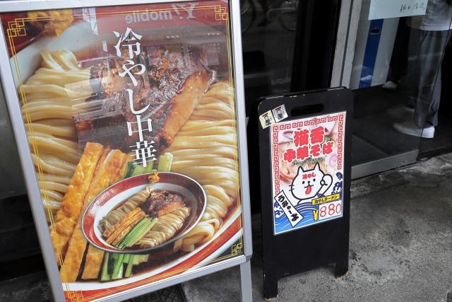 210930-麺や 清流-003-S