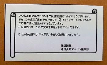 週マガ 2021年 9号 QUOカード_01