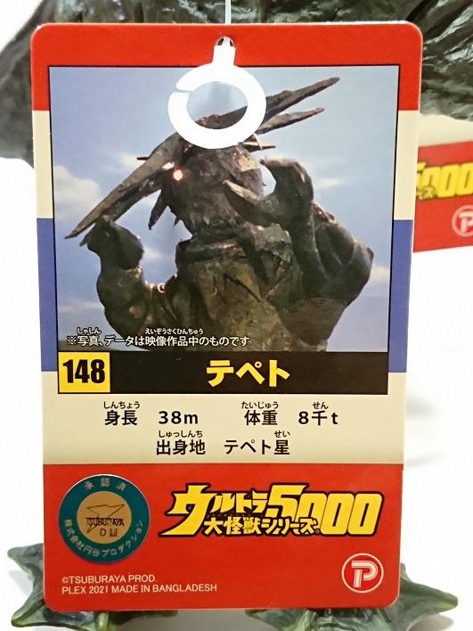 ウルトラ大怪獣シリーズ5000 テペト7