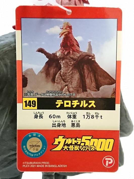 ウルトラ大怪獣シリーズ5000 テロチルス7
