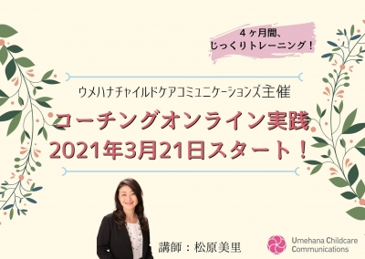 認定ファシリテーター講師育成講座のご紹介 (4)