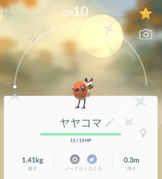 2021 0306 ポケモン