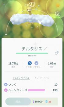 2021 0515 ポケモン2