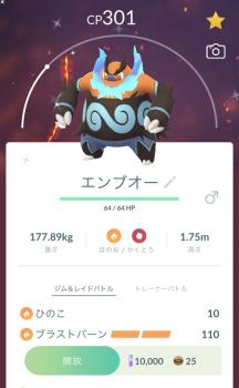 2021 0703 ポケモン3