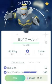 2021 1009 ポケモン4