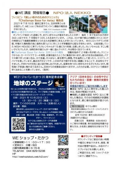 WE21たかつニュースNO48裏面