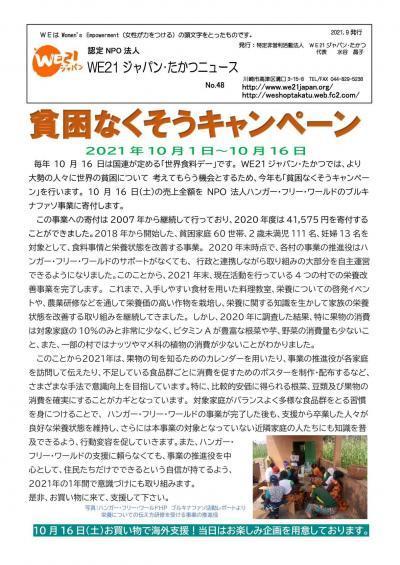 WE21たかつニュースNO48表面