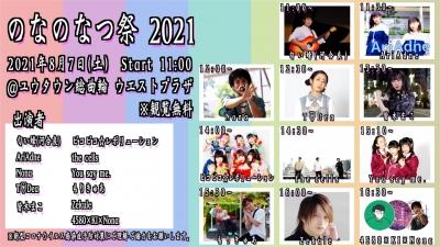 のなのなつ祭 2021 new