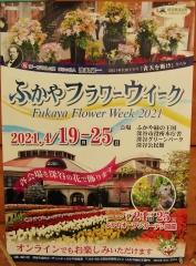 fukaya210425-201.jpg