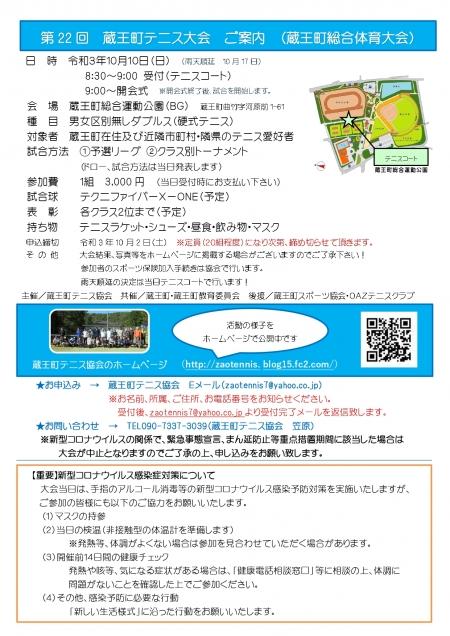 蔵王町テニス大会2021
